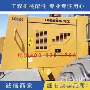 LG855B 850 853 50C龙工铲车水箱发动机后机罩总成 钣金件装载机配件