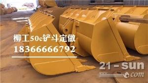柳工装载机铲斗定做 50c 855n 856标准土方铲斗岩石...