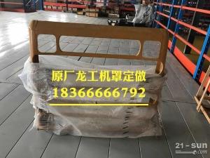 龙工855 853装载机铲车后机罩中网 机罩后塑料板 后机罩盖板