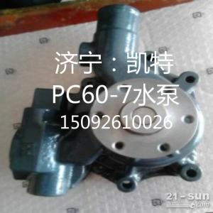 小松挖掘机配件 PC60-7水泵