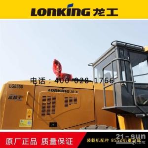 龙工LG855D铲车水箱发动机机罩总成和驾驶室855b 853d 50c