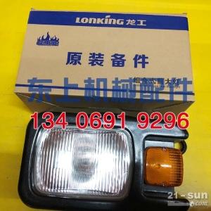 龙工LG855N 50C 850 853铲车组合前大灯转向灯...
