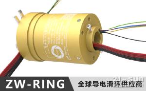 15KW工程机械电机用旋转过孔22mm导电滑环