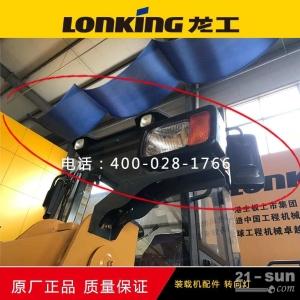 龙工装载机配件LED后工作顶灯临工前照明转向组合大灯855 50c铲车