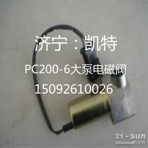 小松挖掘机PC200-6主泵电磁阀