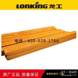 原厂铲刃配件龙工833850853855856BDN装载机铲斗耐磨口板刀板铲板