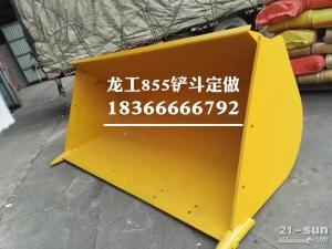 原厂龙工855b 855n 50c铲斗标准斗子虎牙铲车高锰板铲斗耐磨斗齿螺丝固定