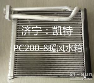 小松挖掘机PC200-8暖风水箱