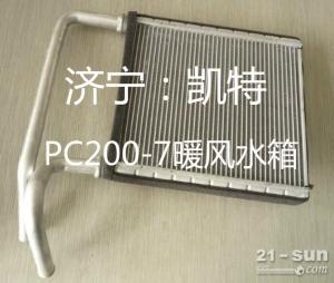 小松挖掘机PC200-7暖风水箱