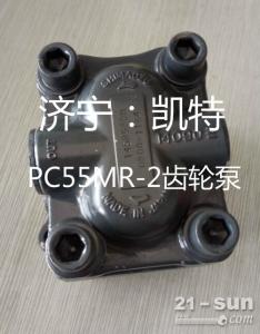 小松挖掘机PC55MR-2齿轮泵