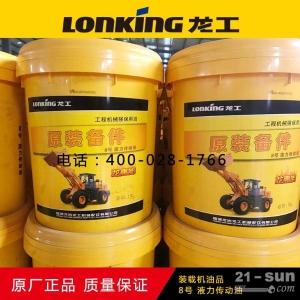 装载机龙工专用油齿轮油液力传动油柴机油抗磨液压油山东东上机械