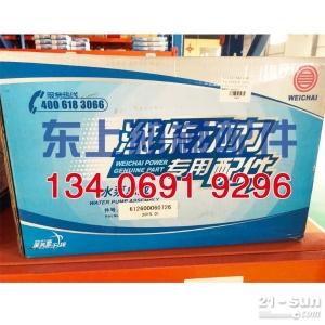 装载机配件 潍柴斯太尔水泵总成发动机水泵龙工临工柳工厦工