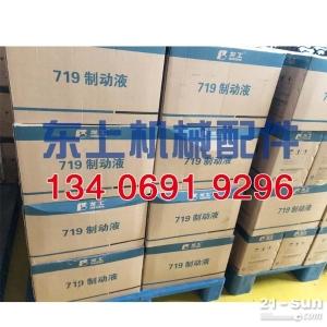 装载机制动刹车油719制动液4公斤 龙工临工柳工厦工原厂油