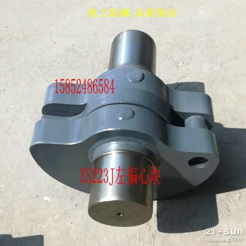 徐工XS223J振动压路机偏心块 震动块