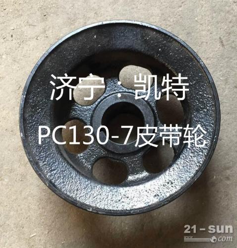 小松挖掘机配件 PC130-7皮带轮