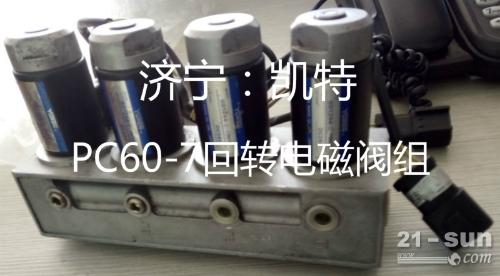 小松挖掘机配件 PC60-7回转电磁阀组