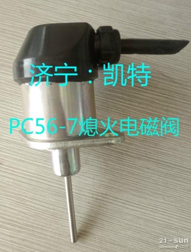 小松挖掘机配件 PC56-7熄火电磁阀