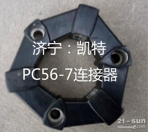 小松挖掘机配件 PC56-7大泵连接器