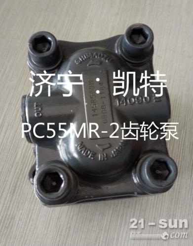 小松挖掘机配件 PC55MR-2齿轮泵