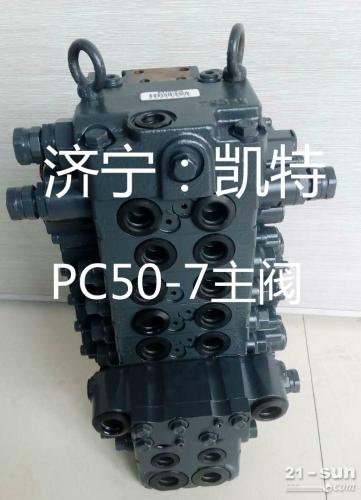 小松挖掘机配件 PC50-7主阀