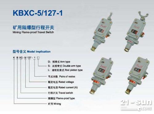 KBXC-5/127矿用隔爆型行程开关