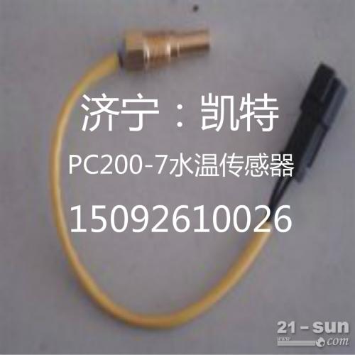 小松挖掘机配件 PC200-7水温传感器