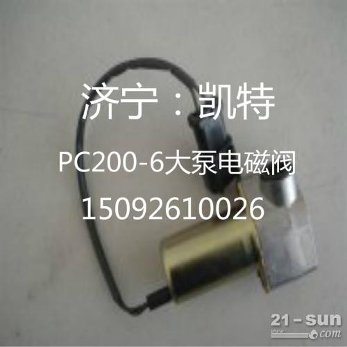 小松挖掘机配件 PC200-6主泵电磁阀