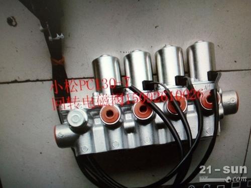 小松挖掘机配件 PC130-7回转电磁阀