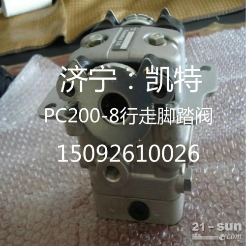小松PC200-8脚踏阀 挖掘机配件