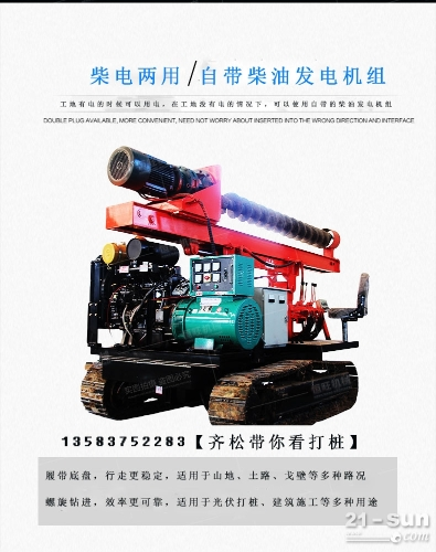 螺旋打桩机介绍 光伏打桩机性能介绍 光伏打桩机多少钱