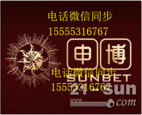 申博私网15555316767