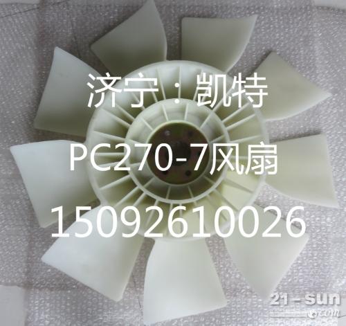 挖掘机全车配件 小松PC270-7风扇叶