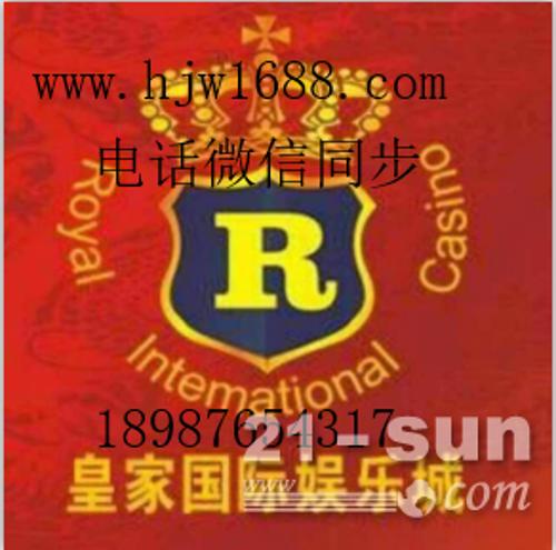 皇家国际客服-18987654317