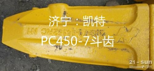 挖掘机全车配件 小松PC450-7斗齿