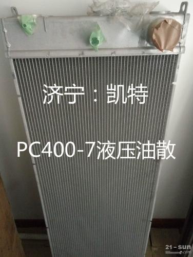 挖掘机全车配件 小松PC400-7液压油散