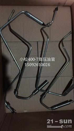 挖掘机全车配件 小松PC400-7高压油管