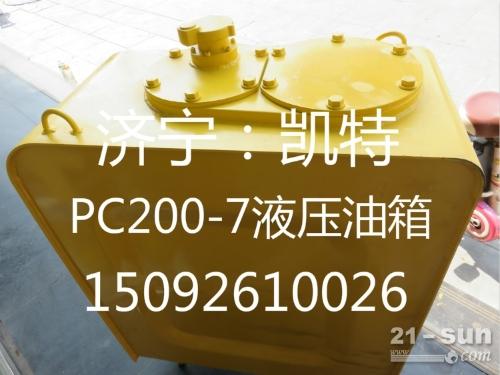 挖掘机全车配件 小松PC200-7液压油箱