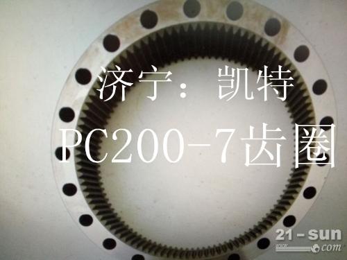 挖掘机全车配件 小松PC200-7齿圈