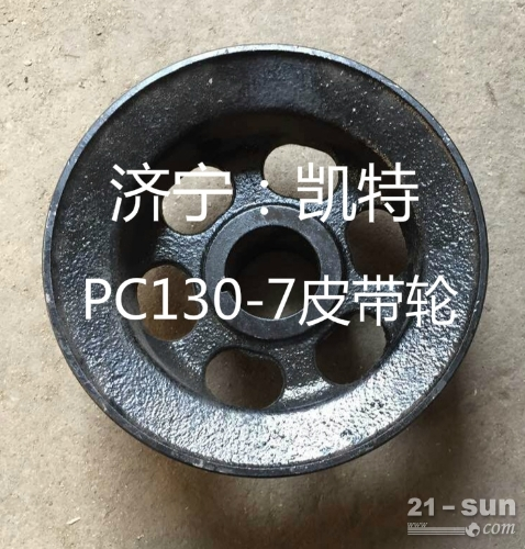 挖掘机全车配件 小松PC130-7皮带轮