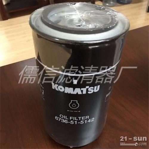 小松 6736-51-5142 机油燃油液压油空气滤清器