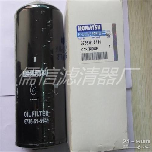 小松 6735-51-5141 机油燃油液压油空气滤清器