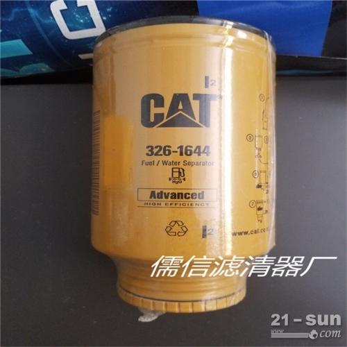 卡特326-1644机油燃油液压油空气滤清器