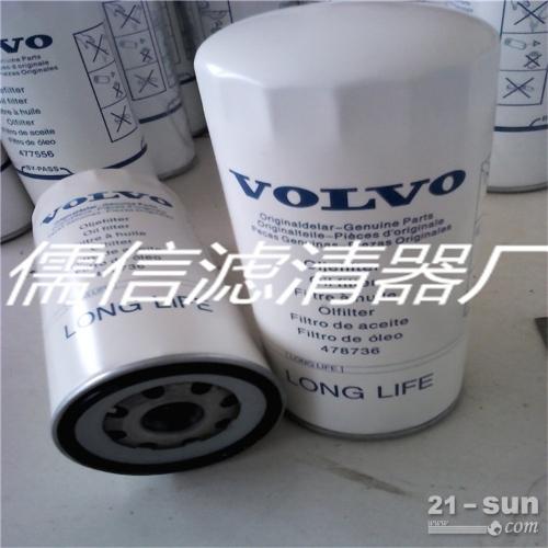 沃尔沃478736机油燃油液压油空气滤清器