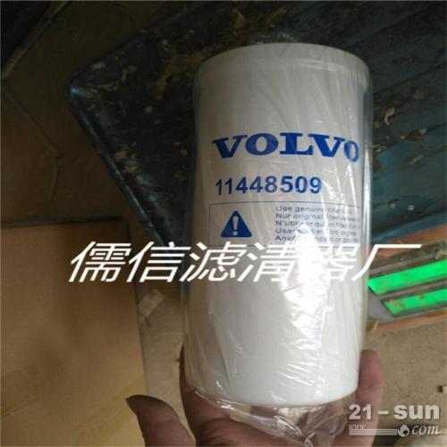 沃尔沃11448509机油燃油液压油空气滤清器