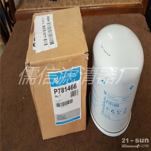 唐纳森P781466机油燃油液压油空气滤清器
