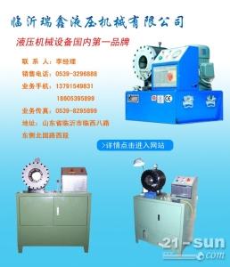山东压管机制造商--瑞鑫液压机械
