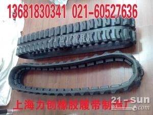 久保田15挖掘机橡胶履带厂家直销