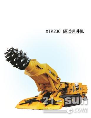 隧道掘进机XTR230