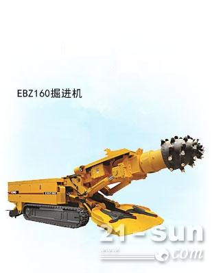 徐工 矿用设备 煤矿机械 工矿设备 悬臂式掘进机EBZ160