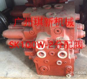 神钢SK100W-2分配阀总成,2436U1439F2,折车配件,性价比高